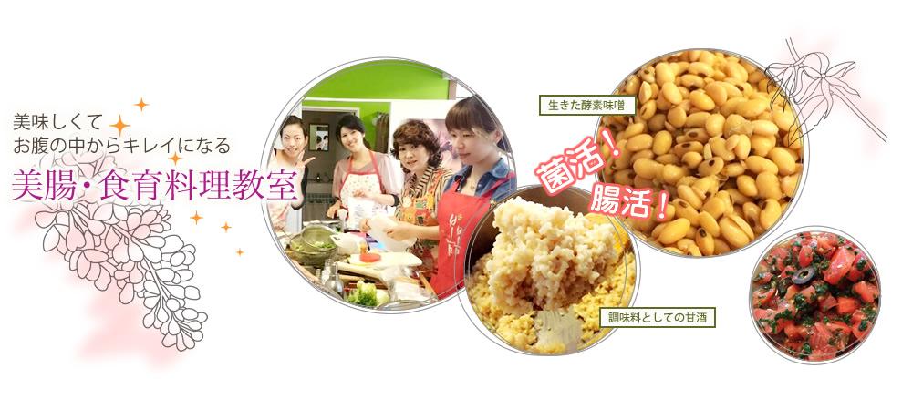美腸・腸育料理教室